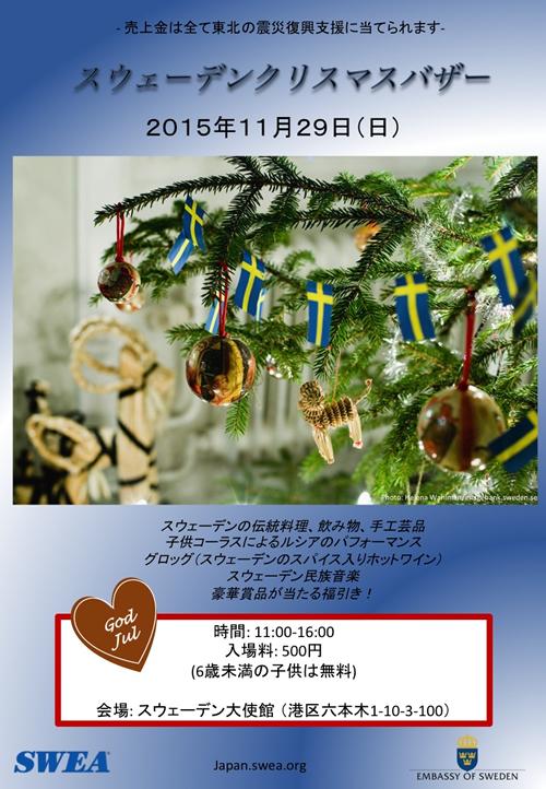 六本木のスウェーデン大使館で11/29(土)に「クリスマスバザー2015」- 伝統料理やホットワインも