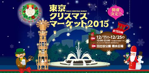 ヨーロッパ伝統の祭りが東京に!「東京クリスマスマーケット2015」が日比谷公園で12/11~12/25まで開催