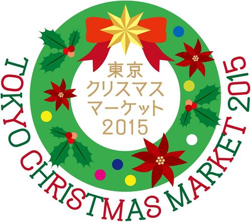 東京クリスマスマーケット2015 ロゴマーク