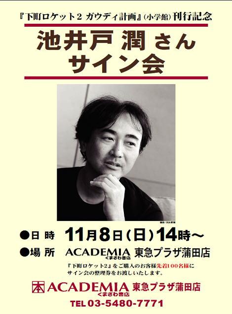 高視聴率の「下町ロケット」の著者池井戸潤さんのサイン会が11/8(日)に蒲田のくまざわ書店で