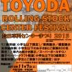 JR東日本の感謝イベント「豊田車両センターまつり2015」が11月7日(土)に日野市で開催