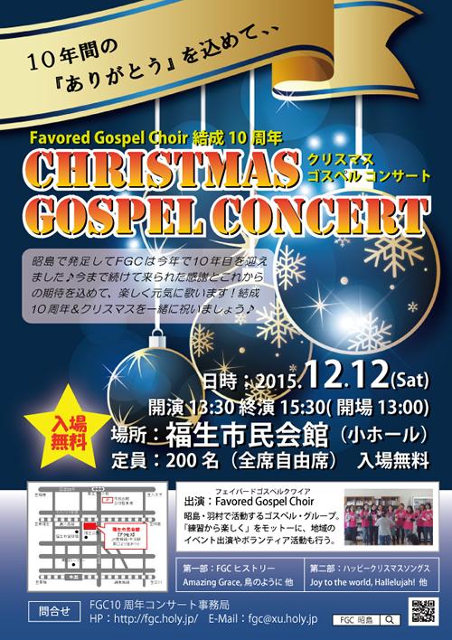東京・福生市で「クリスマス ゴスペルコンサート」が2015年12月12日(土)に開催(入場無料)