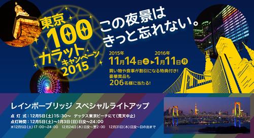 「東京100カラットキャンペーン2015」