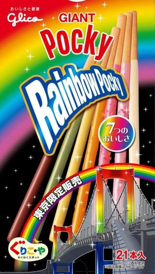 「ジャイアントレインボーポッキーぐりこ・や~レインボーブリッジ版デザイン」を首都高速道路のPA(パーキングエリア)で販売