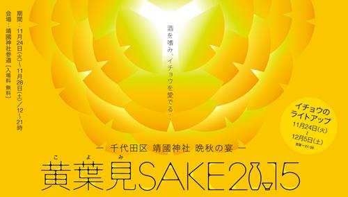 「黄葉見SAKE(こよみさけ) 2015」