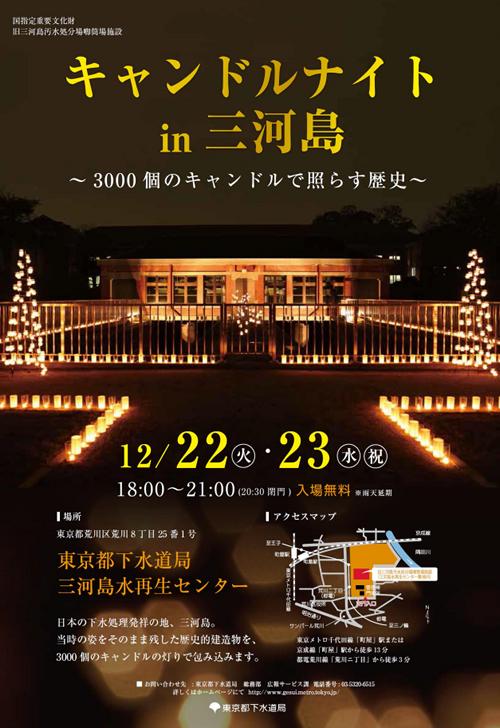 3000個のキャンドルで国の重要文化財を照らす「キャンドルナイトin三河島」が12月22日(火)、23日(水)に開催