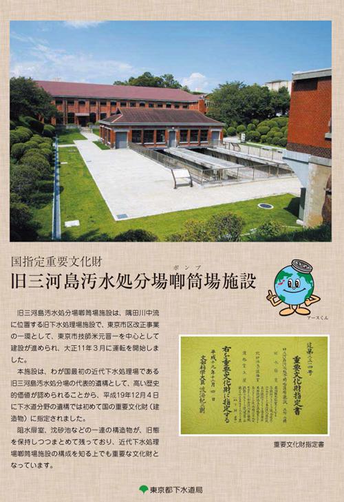 国の重要文化財である旧三河島汚水処分場喞筒場施設